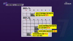 정부의 속전속결 '언론중재법' 개정안.. 그 이유는? TV CHOSUN 210902 방송