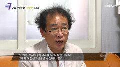 지주택 업무 대행사의 악의적인 수법 4단계  TV CHOSUN 210909 방송