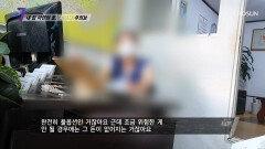 '지주택 홍보관'과 '중개업소' 사람들의 다른 입장 TV CHOSUN 210909 방송