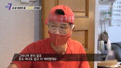 내 집 마련 위해 지역주택조합에 가입했지만 피해를 본 사람들 TV CHOSUN 210909 방송