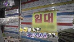 25만 원으로 살림살이 나아지나_탐사보도 세븐 165회 예고 TV CHOSUN 210916 방송