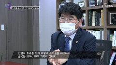 '재난 지원금 지급' 88%로 기준을 잡은 이유는? TV CHOSUN 210916 방송