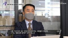 이의 신청 폭주↗ '5차 재난지원금' 건강보험료 형평성 논란 TV CHOSUN 210916 방송