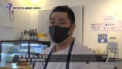 '25만원' 매출액으로만 기준을 잡는 것이 사각지대 보안인가 TV CHOSUN 210916 방송