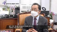 文정부의 계속되는 추경 막대한 재정으로 나아진 것은 무엇인가 TV CHOSUN 210916 방송