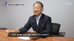 전직 경제 관료들이 말하는 現 文 정부의 재정 정책 TV CHOSUN 210916 방송