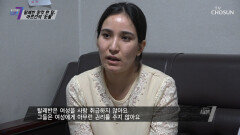 탈레반의 점령 한 달.. 멈춰버린 아프간의 경제 TV CHOSUN 210923 방송