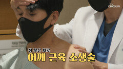 (참을 忍) 고장 난 어깨에 집중 침술 치료 시작↗ TV CHOSUN 210302 방송