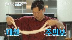 아내의 맛 주방에 내리는 대설 주의보?!❄️  TV CHOSUN 210302 방송