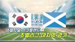 3차전 대한민국 VS 스코틀랜드_툴롱 토너먼트 2018