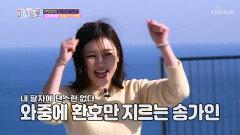 ※팀별 댄스 배틀※ 송가인 & 홍자 '내 팔자에 댄스란 없다?'ㅋㅋ