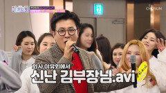 김성주의 스페셜 무대(?) '아파트'♬ 으쌰~라!으쌰!