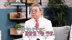 우리 몸 속 보일러 갑상샘 기능 이상🚨 TV CHOSUN 20210307 방송
