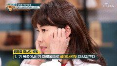면역력 쭉쭉 UP↑ 올리는 『림프절 마사지』 TV CHOSUN 20210307 방송