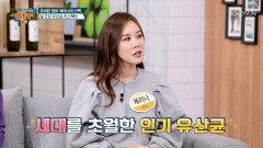 장과 질 건강에 특화된 차세대 전문 '유산균 ○○○○' TV CHOSUN 20210307 방송