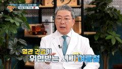 무더운 여름 「혈관 질환」을 조심하라!! TV CHOSUN 20210829 방송
