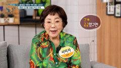 뇌졸중에서 건강을 되찾은 사미자의 특급 비결 大공개 TV CHOSUN 20210905 방송