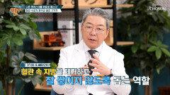 뇌혈관 막는 주범🤬 나쁜 콜레스테롤의 배출을 돕는 발효 구기자 TV CHOSUN 20210905 방송