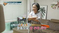 암으로 변할 수 있는 '대장 선종'을 극복한 주인공↗ TV CHOSUN 20210912 방송