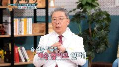 노화의 속도 조절이 가능하다?! 노화를 늦추는 법은? TV CHOSUN 20210919 방송