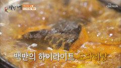 첫입에 찐 감탄사~ 시원함이 일품인 '도다리탕' TV CHOSUN 20210305 방송