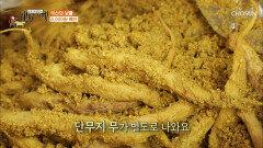 일반 단무지가 X! 직접 만든 익산 '단무지' 반찬 TV CHOSUN 20210305 방송