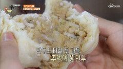옛 방식 그대로~✌ 60년 전통의 찐빵&만두 TV CHOSUN 20210305 방송