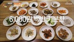 익산의 6000원 백반 클라스-★ 반찬만 18가지😎 TV CHOSUN 20210305 방송