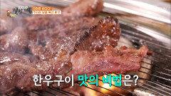 무언가..무언가 다른 그 맛..★ 차별화된 맛의 비법 大공개!! TV CHOSUN 20210618 방송