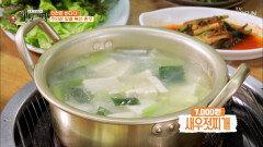 인천에서 고기 집 후식 된장찌개?ㄴㄴ 새우젓찌개🦐 TV CHOSUN 20210618 방송