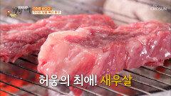 연예인들의 한우 맛집! 내 최애의 최애는 새우살😳 TV CHOSUN 20210618 방송