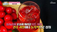'만성 염증' 타파 해주는 '빨간 열매'의 정체는? 🍒 TV CHOSUN 210309 방송