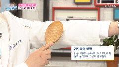 집에서 쉽게 만성염증 예방할 수 있는 『림프절 마사지』 TV CHOSUN 210622 방송