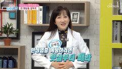 이유 없이 쑤신 몸 원인은 만성염증?! 해결법 가지 大공개 TV CHOSUN 210622 방송