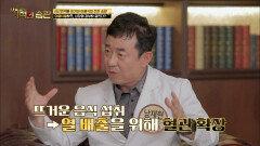 여름철 뜨거운 음식은 심뇌혈관 질환 위험도 증가↑ TV CHOSUN 210622 방송