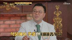 좋은 기름 혈관 건강을 위해 섭취하는 대마종자유 TV CHOSUN 210622 방송