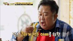 감탄사 나오는 비주얼 짬뽕 먹는데 티스푼 등장🥄 TV CHOSUN 210622 방송