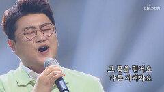 천상의 목소리 트바로티 김호중 '거위의 꿈'