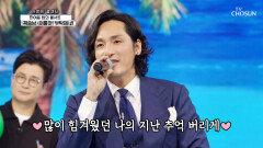 그 시절 설렘 소환- 곽승남 '여름아! 부탁해' TV CHOSUN 210916 방송