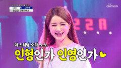 치명美 폭발한 서인영의 '인디안 인형처럼' TV CHOSUN 210916 방송