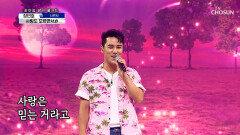 장민호 '사랑도 모르면서' 100점짜리 사랑 특강 TV CHOSUN 210916 방송