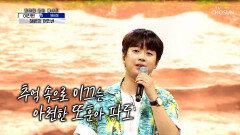 깊이 있는 찬원이 음색.. '해변의 여인' TV CHOSUN 210916 방송