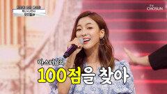 루나X나르샤 '뮤지컬' 쭉쭉 뻗는 시원한 고음↗ TV CHOSUN 210916 방송
