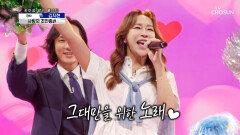 띵~동~ 마스터님 마음의 벨을 누르는 김지현 '사랑의 초인종' TV CHOSUN 210916 방송