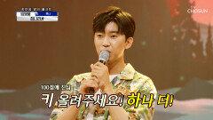 영웅이가 목소리로 보여주는 세심한 사랑.. '희나리' TV CHOSUN 210916 방송