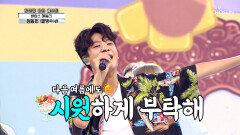 신나는 바캉스 메들리로 흥 충전 완료 '팥빙수'+'Super Star' TV CHOSUN 210916 방송