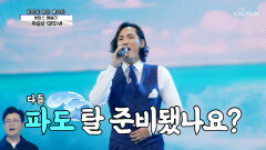 끝나는 여름 아쉬워 달려가는 사콜해변 '파도'+ '왜 불러' TV CHOSUN 210916 방송