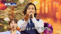 뜨거운 날씨에 미리 느끼는 '한 여름의 크리스마스' TV CHOSUN 210916 방송