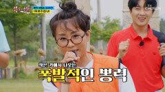 안전을 위해 구명조끼(?) 입고 온 김미현 '목로주점' TV CHOSUN 210630 방송