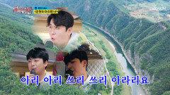 정선에 울려 퍼지는 뽕 '강원도 아리랑'+'은하철도 999' TV CHOSUN 211006 방송